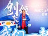 访海创上海普陀经销商黄忠杰:以产品博市场,谋求2019新发展 (1055播放)