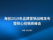 海创2019年品牌营销战略发布暨核心经销商峰会 (999播放)
