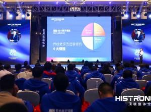 海创2019年品牌营销战略发布暨核心经销商峰会——会议现场
