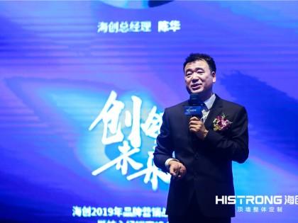 海创总经理陈华
