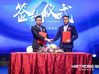 海创与北京中视天晴阳光广告签约