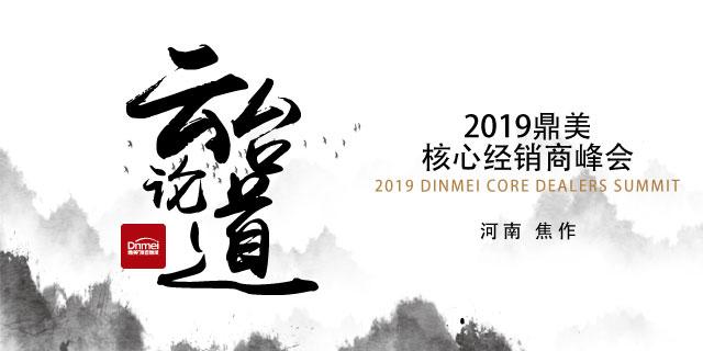 """""""云台论道""""2019鼎美核心经销商峰会"""