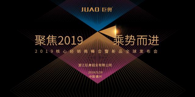 """巨奥""""聚焦2019  · 乘势而进""""经销商年会"""