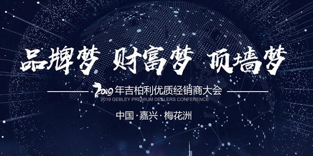 """""""品牌梦·财富梦·顶墙梦""""2019年吉柏利优质经销商大会"""