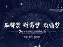 """""""品牌梦·财富梦·顶墙梦""""2019年吉柏利优质经销商大会 (934播放)"""