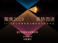 """巨奥""""聚焦2019,乘势而进""""经销商年会盛典 (892播放)"""