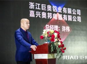 """巨奥""""聚焦2019,乘势而进""""经销商年会盛典——会议现场"""