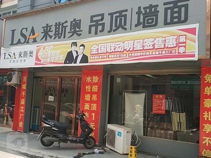 来斯奥吊顶墙面江西南昌专卖店