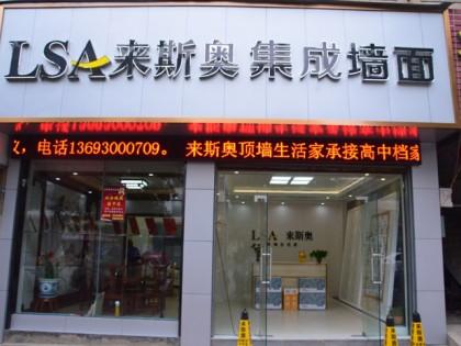 来斯奥吊顶墙面江西九江德安县专卖店