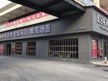 来斯奥集成墙面贵州铜仁市印江专卖店