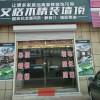 艾格木精装墙顶山东青岛胶州专卖店
