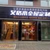艾格木精装墙顶江西赣州于都专卖店