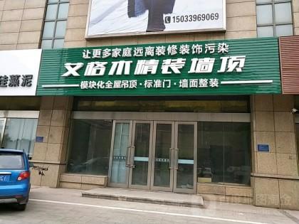 艾格木精装墙顶河北唐山专卖店