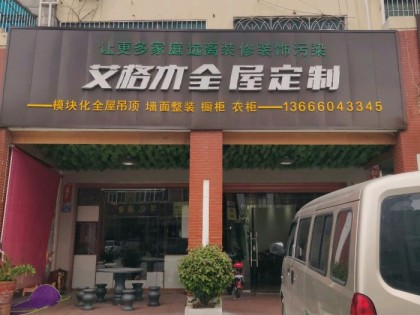 艾格木精装墙顶福建厦门专卖店