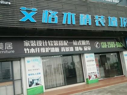 艾格木精装墙顶广东珠海专卖店