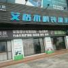 艾格木精装墙顶广东珠海专卖店 (44播放)