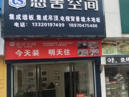 恋舍空间江西抚州黎川县专卖店