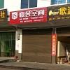 恋舍空间湖南郴州专卖店