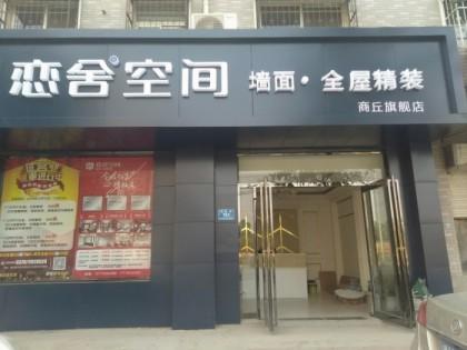 恋舍空间河南商丘旗舰店
