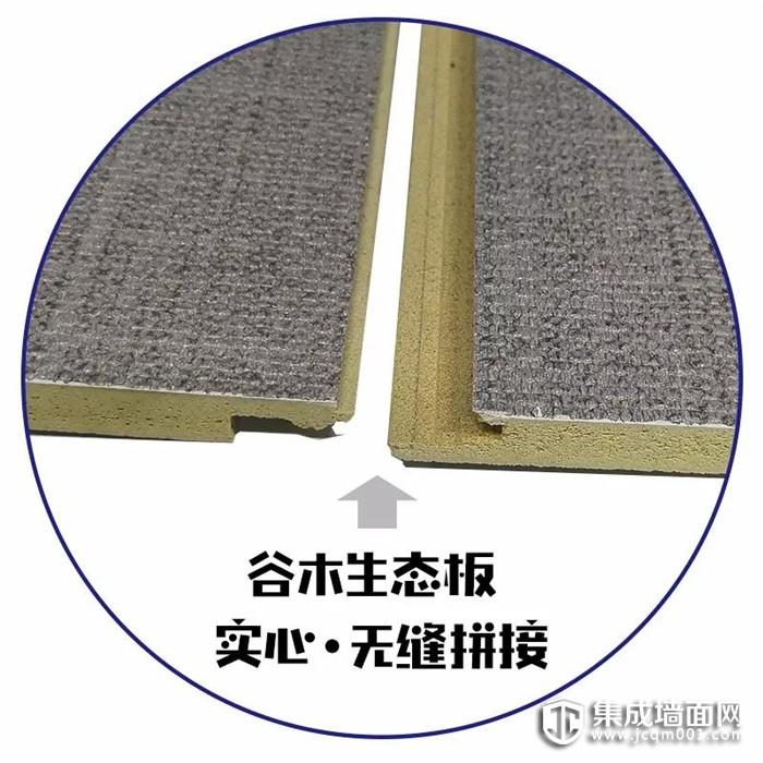 赛华推出谷木生态板,实心·无缝拼接火了整个家装圈