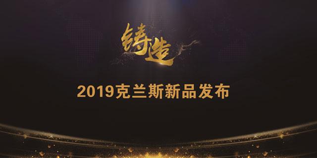 """""""铸造""""克兰斯2019新品发布会暨营销实战培训会"""