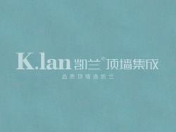 凯兰顶墙KL-A04-湖蓝