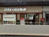欧斯迪怀化专卖店大型促销活动正在上演 (1128播放)