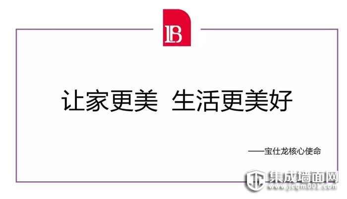 宝仕龙大板全景顶品牌宣导会,强化战略落地