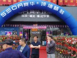 赛华长乐旗舰店盛大开业,开业期间钜惠不停 (1294播放)