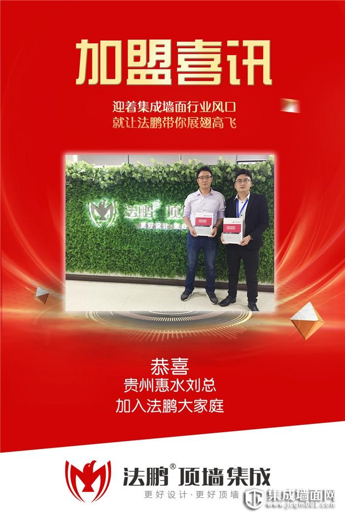热烈祝贺贵州惠水刘总加入法鹏大家庭