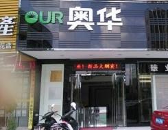 奥华墙品广东揭阳专卖店