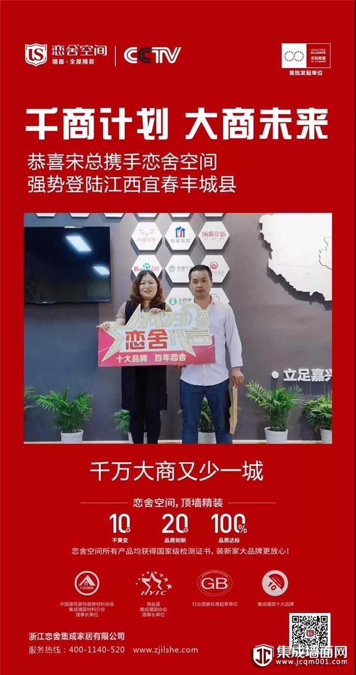 江西丰城县宋总加盟恋舍空间,选择高品质产品 优质化服务