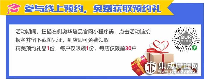 福利大放送!奥华墙品金榜聚惠 4K电视疯狂送