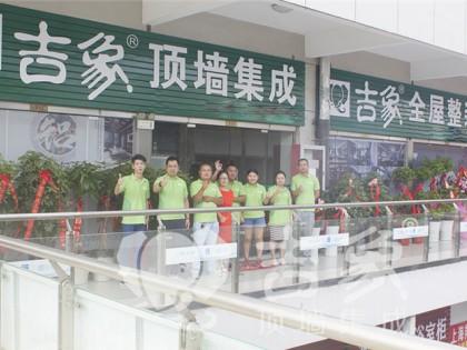 吉象顶墙集成江苏淮安专卖店