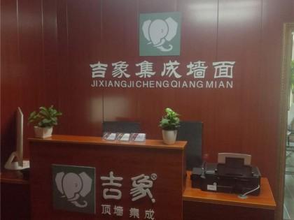 吉象顶墙集成江西南昌专卖店