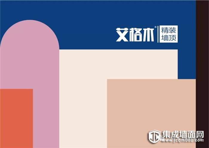 不容错过的2019艾格木精装墙顶广州展,来自孟菲斯饕餮盛宴!