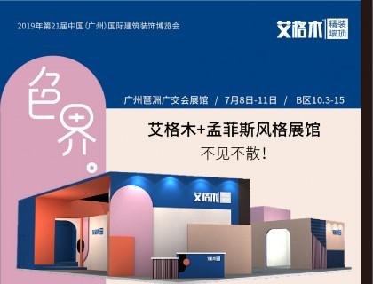 2019艾格木精装墙顶广州展,孟菲斯饕餮盛宴 不容错过