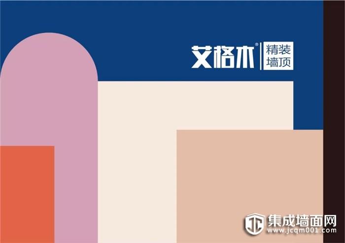 2019广州建博会 艾格木墙顶盛邀你一同负梦前行!
