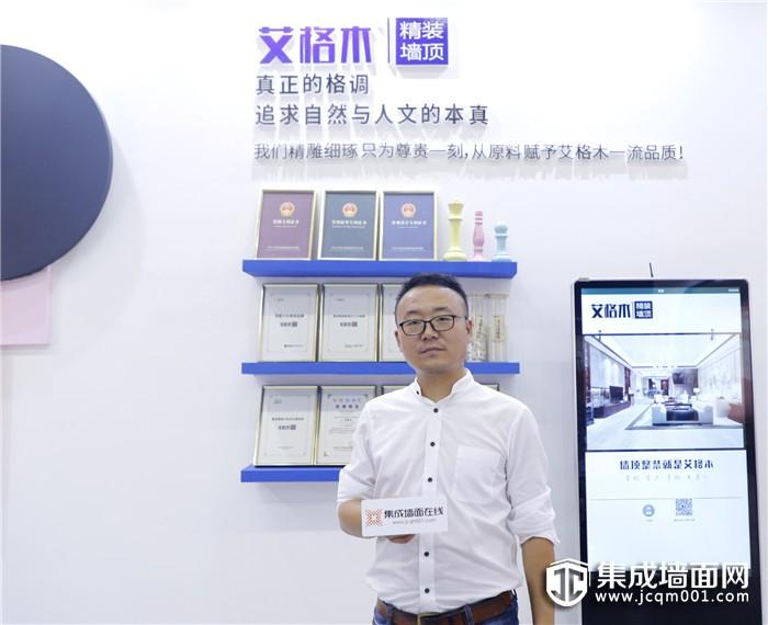 【广州展专访】艾格木丁博:打破集成墙面的传统枷锁,创新引领行业的另一种可能