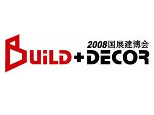 2020年北京建材展览会【第30届建材展】北京建材展览会
