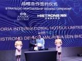 响彻马来西亚!凯莱酒店集团与海创签署战略合作协议 (1426播放)