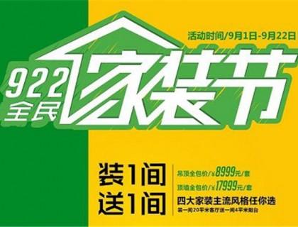 参加赛华顶墙精装922全民家装节,感受赛华带来的家装温暖!