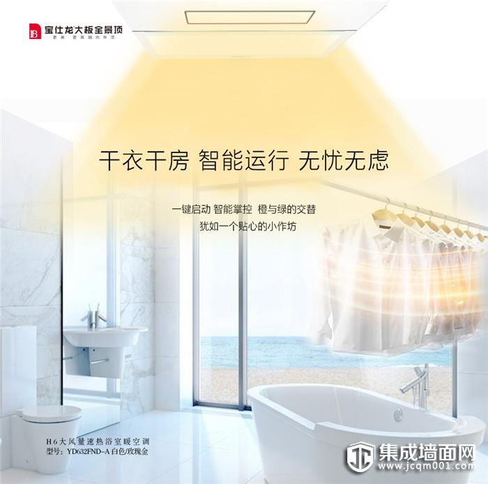 购高端浴室暖空调1元抢大板,宝仕龙秋季盛宴不能错过!