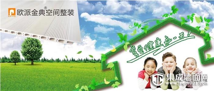 欧派金典集成墙面保障你的家安全又舒适!