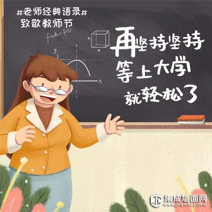 吉象全屋整装致敬教师,推荐各科老师们的15种装修风格!