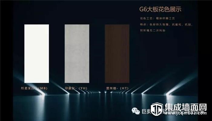巨奥G6系列新品满足客户对和谐新家居的美感与质感的追求!