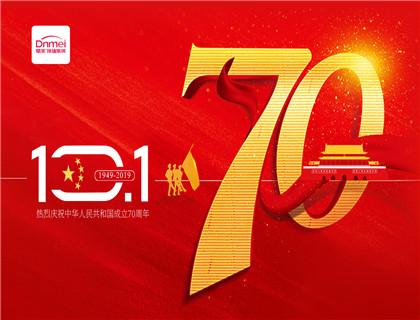 鼎美顶墙集成热烈庆祝中华人民共和国成立70周年!