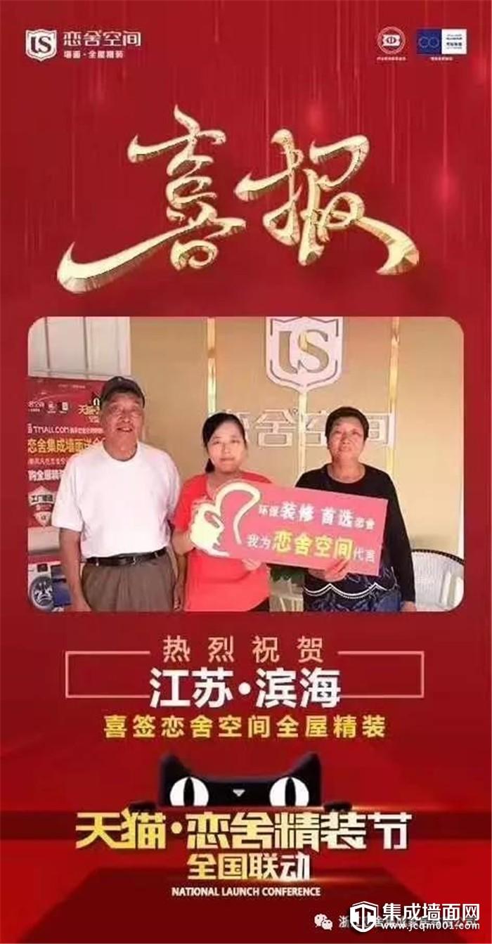 全国联动 喜报连连,恋舍空间天猫精装节创造辉煌!