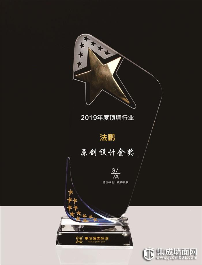 """法鹏荣获2019年度""""集成墙面原创设计金奖"""""""