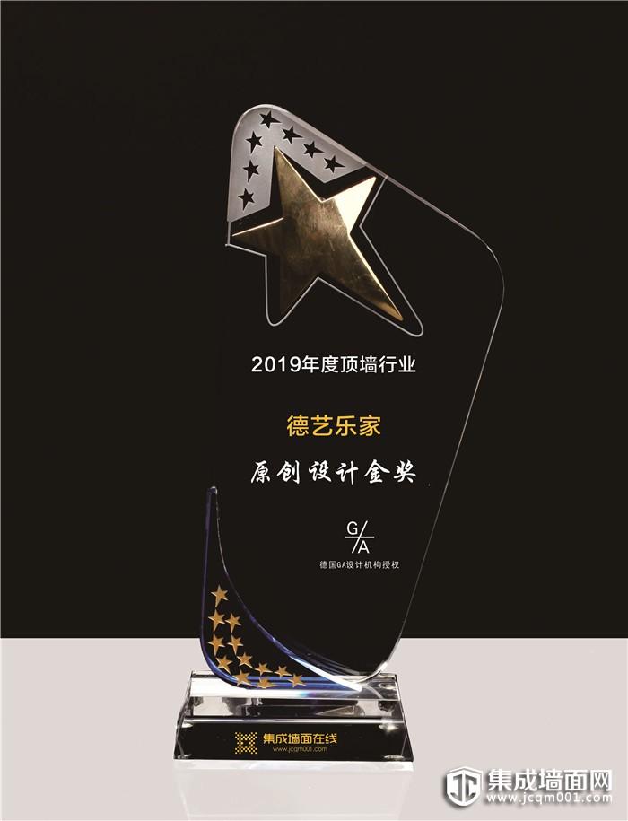 """德艺乐家荣获2019年度""""集成墙面原创设计金奖"""""""
